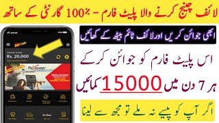 Earn 15000 Weekly With 100% Trusted Platform | Lifetime Earning | Forsage Full detail in Hindi/Urdu