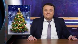 Новогоднее обращение Даниеля Кайгермазова. О добрых и хороших людях нашей Великой страны.