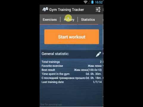 Дневинк тренировок (TrainingDiary)