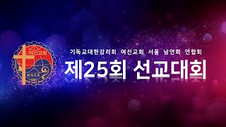 제25회 여선교회 서울남연회연합회 선교대회