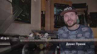 d2.rg.ru Денис Прима о фильме