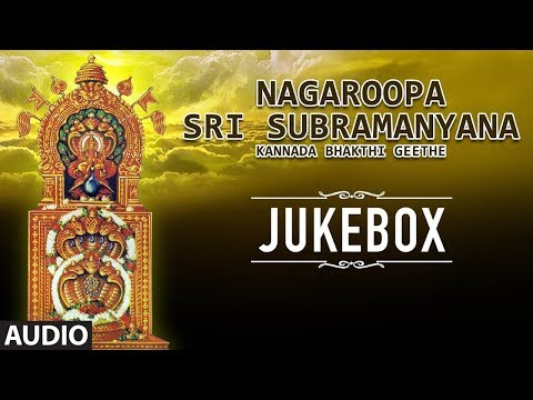 Nagaroopa Sri Subramanyana Bhakthi Geethegalu | Narasimha Nayak,B M Prasad |Kannada Devotional Songs
