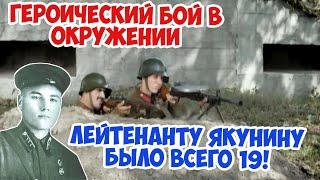 4 дня гарнизон ДОТа №131 героически держал оборону! Лейтенант Якунин 1941 Великая Отечественная