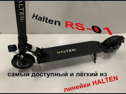 Электросамокат Halten RS-01 (самый лёгкий и доступный из линейки Halten)