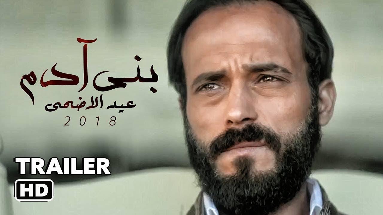 """الإعلان الرسمى لفيلم """" بني آدم """" بطولة يوسف الشريف -  Banny Adam Official Trailer"""
