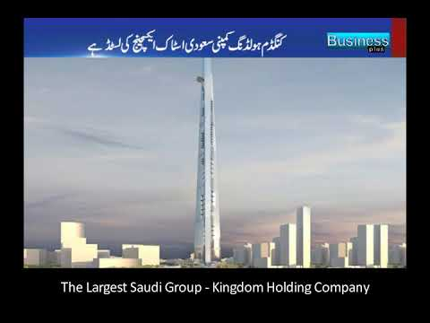 The Largest Saudi Group  Kingdom Holding Company