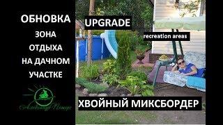 Обновление зоны отдыха на дачном участке.Update the recreation area in the suburban area.
