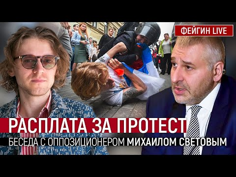 Расплата за протест.  Беседа с Михаилом Световым