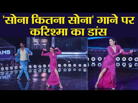 Karisma Kapoor recreates Sona Kitna Sona hai song in Dance India Dance 7; Check out | FilmiBeat Mp3