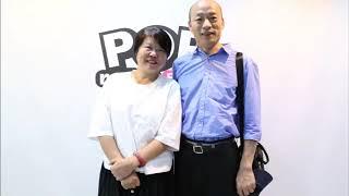 2018 09 17《POP搶先爆》黃光芹 專訪 高雄市長候選人 韓國瑜
