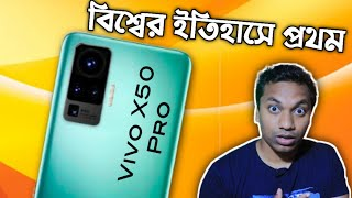 Vivo X50, X50 pro,X50 Pro Plus 5g Full Specification Review | এমন ক্যামেরা যা আগে কখনো দেখা যায় নি