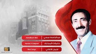 عبدالباسط عبسي - حاملات المجارف | Abdulbasit Absi - Hamilat Al Majaref