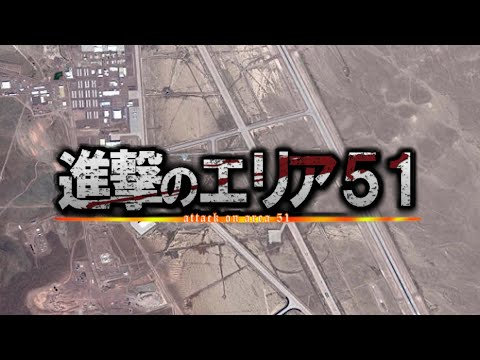Storm Area 51 Anime Opening   Attack On Titan Season 3 Part 2 Parody
