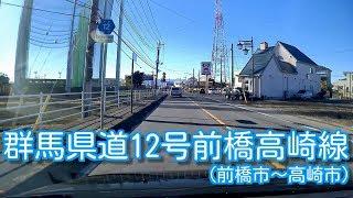 群馬県道12号前橋高崎線(前橋市~高崎市)