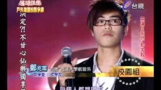 2011507 超級偶像 4.林家瑋 鄭兆甯 劉卜銘