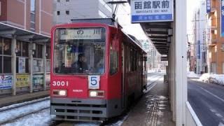 函館市電 函館駅前駅にて(At Hakodate-Eki-Mae Station on the Hakodate City Tram)