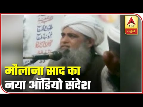 Maulana Saad's Viral Audio: Pandemic Is Due To Sins Committed By Humans | ABP News