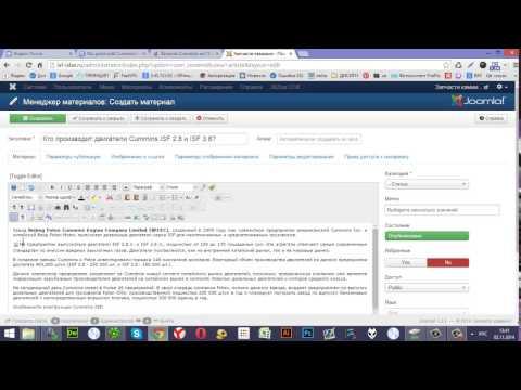Как создать статью Joomla 3, как добавить статьи и материалы в Joomla