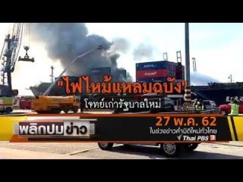 ไฟไหม้แหลมฉบัง โจทย์เก่ารัฐบาลใหม่ - วันที่ 27 May 2019