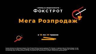 Фокстрот - Мега Розпродаж! Знижки до 40%