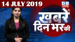14 July 2019 | दिनभर की बड़ी ख़बरें | Today's News Bulletin | Hindi News India |Top News | #DBLIVE
