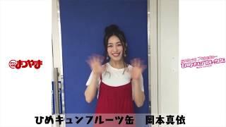 愛媛のアイドルグループ、ひめキュンフルーツ缶から卒業を発表した岡本...