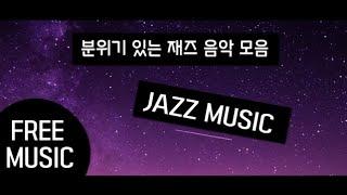 [무료음악] 무료재즈음악/1시간연속재생/매장음악/저작권…