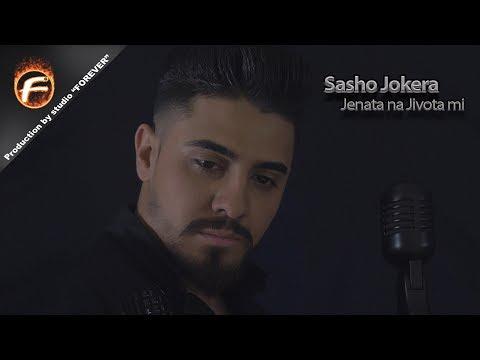 Sasho Jokera - JENATA NA JIVOTA MI