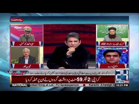 Tehreek Labaik Leadership demands | Point of View | 5 Feb 2018 | 24 News HD