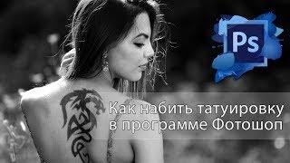 Урок 07 – Как набить татуировку в программе Фотошоп