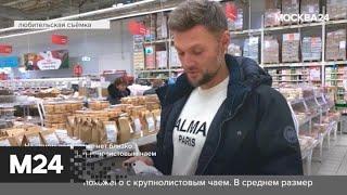 """""""Городской стандарт"""": Как правильно выбрать черный чай? - Москва 24"""