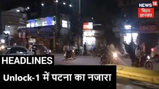 Patna: Unlock-1 में रात में भी सड़कों पर चहल-पहल, गाड़ियों की आवाजाही भी तेज