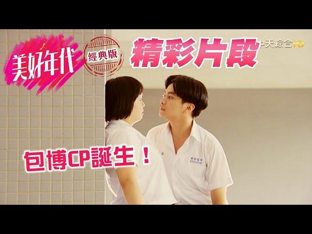 【美好年代經典版#精彩片段】第1集:女神校花真面目?包博CP誕生!