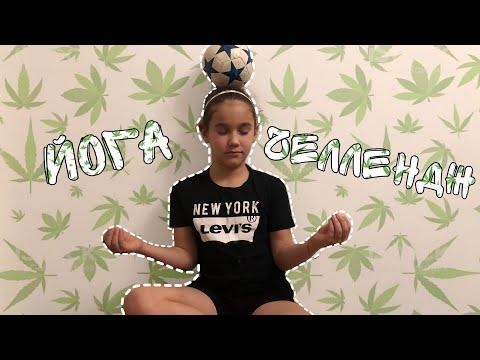 Йога челлендж/Yoga challenge ▶8:54