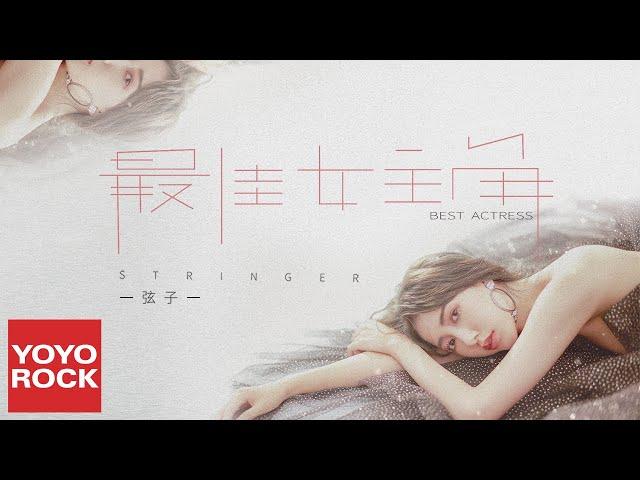 弦子《最佳女主角》官方動態歌詞MV (無損高音質)
