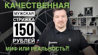 Мужская стрижка за 150 рублей / миф или реальность / Юрий Жданов / HANCRAFT MASTER