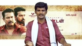 Thondan movie review|  samuthirakani | https://youtu.be/5fg5zRqgXHI