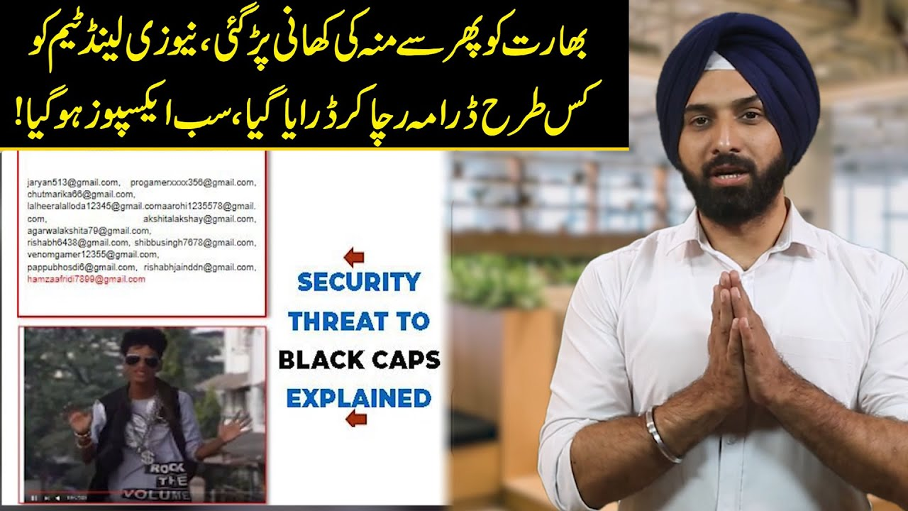Exclusive   Public News Exposes India the MasterMind behind NZ, ENG PAK Tour Cancellation