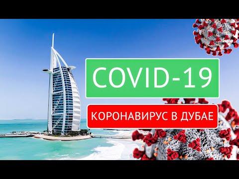 Коронавирус в ОАЭ. Что происходит в Дубае? Стоит ли ехать? Новости на 15.03.
