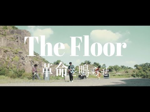 The Floor「革命を鳴らせ」Music Video (Short Ver.)