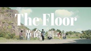 Director 脇坂侑希 Major 1st Single「革命を鳴らせ」 2018年10月10日発...