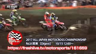 FRESH!MOTORSPORTS CH 全日本モトクロス Rd.8 関東大会/【1LAP予告番宣】 芹澤まこ 動画 1