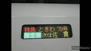 E657系特急ときわ79号柏発車後旧自動放送(次は佐貫)
