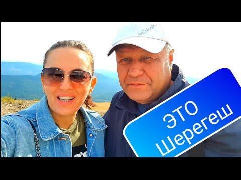ШЕРЕГЕШ 2019 / Дорога Новокузнецк - Шерегеш / Горная Шория осенью