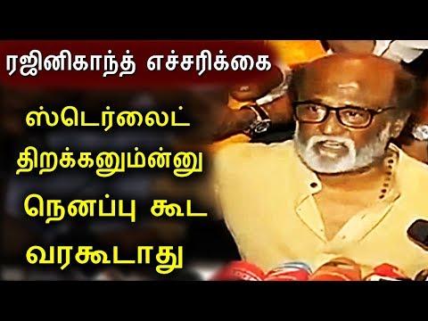 ரஜினிகாந்த் கடும் எச்சரிக்கை   Sterlite Issue   Tuticorin   Rajinikanth Speech About Sterlite Issue