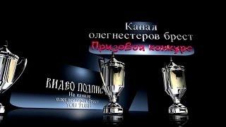 Призовой конкурс от канала(Приз легенда малярки)