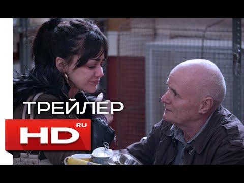 трейлер 2016 русский - Я, Дэниел Блэйк - Русский Трейлер (2016) Драма