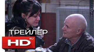 Я, Дэниел Блэйк - Русский Трейлер (2016) Драма