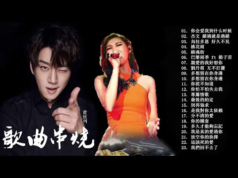 top-chinese-songs-2018:-best-chinese-music-playlist-【mandarin-chinese-song-2018】