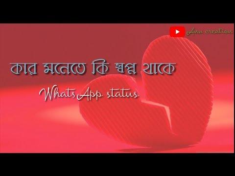 Kar Monete Ki Swapno Thake // কার মনেতে কি স্বপ্ন থাকে// Achena Prem // WhatsApp Status